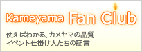 Kameyama Fan Club